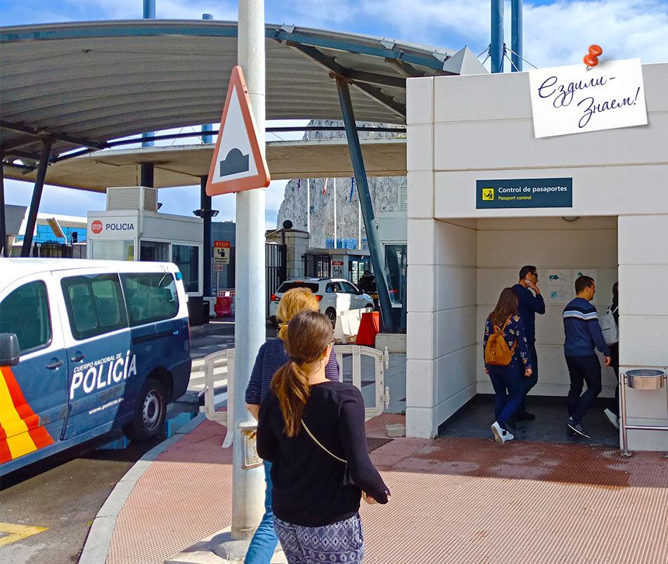 Самостоятельно в Гибралтар: как добраться, нужна ли виза