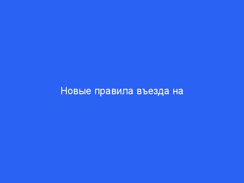 Новые правила въезда на Украину для россиян в 2021 в связи с коронавирусом